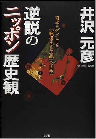 逆説のニッポン歴史観―日本をダメにした「戦後民主主義」の正体の詳細を見る