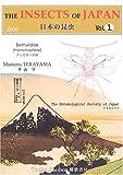 日本の昆虫 (Vol.1) 画像