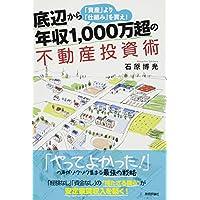 底辺から年収1,000万超の不動産投資術~「資産」より「仕組み」を買え!