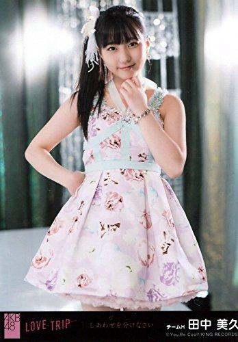 【田中美久】 公式生写真 AKB48 「LOVE TRIP / しあわせを分けなさい」 劇場盤 進化してねえじゃんVer.