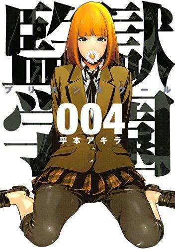 監獄学園(4) (ヤングマガジンコミックス)