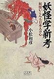 妖怪学新考―妖怪からみる日本人の心 (小学館ライブラリー)
