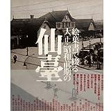 絵葉書で綴る大正・昭和前期の仙臺