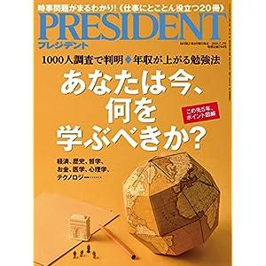 PRESIDENT (プレジデント) 2018年7/2号(あなたは今、何を学ぶべきか?)