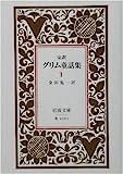 完訳 グリム童話集〈1〉 (岩波文庫)