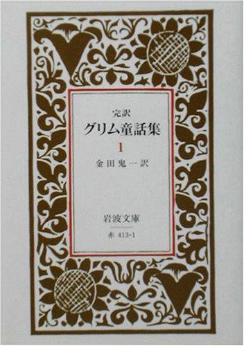 完訳 グリム童話集〈1〉 (岩波文庫)の詳細を見る