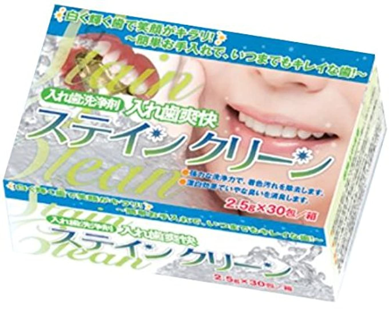 痛み除去啓発する入れ歯爽快 ステインクリーン 1箱(2.5g × 30包入り) 歯科医院専売品 (1箱)