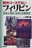 観光コースでないフィリピン―歴史と現在・日本との関係史