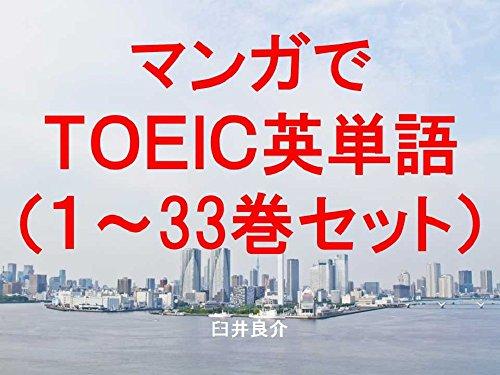 [画像:マンガでTOEIC英単語(1~33巻セット)(ゴールデンカムイを追加)~キャラに関する英文を読むだけで英単語力がアップする本~]
