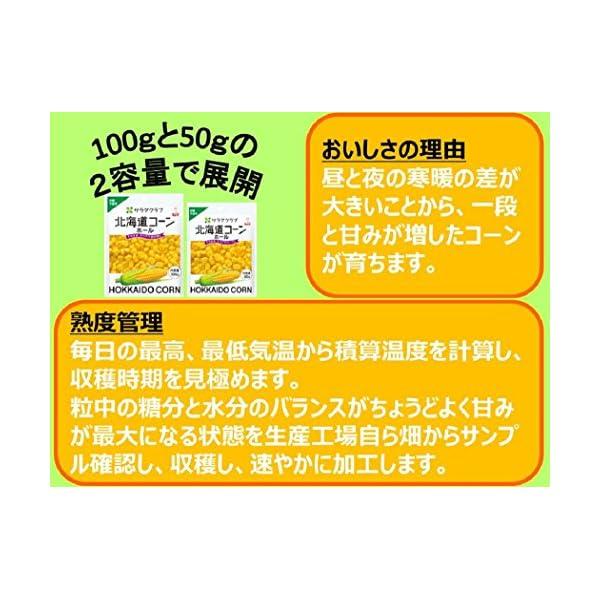 サラダクラブ 北海道コーン ホール 50g×10個の紹介画像4