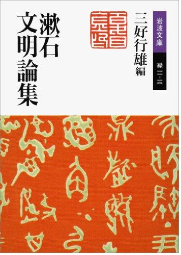 漱石文明論集 (岩波文庫)の詳細を見る