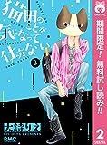 猫田のことが気になって仕方ない。【期間限定無料】 2 (りぼんマスコットコミックスDIGITAL)