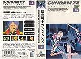 機動戦士ガンダム ZZ 10 [VHS]