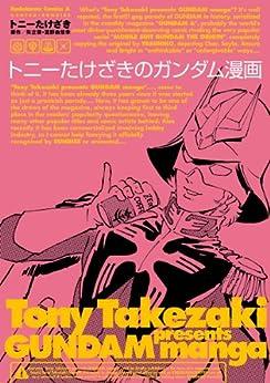 [トニー たけざき, 富野 由悠季]のトニーたけざきのガンダム漫画 (角川コミックス・エース)