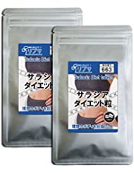 サラシアダイエット粒 約3か月分×2袋 T-663-2