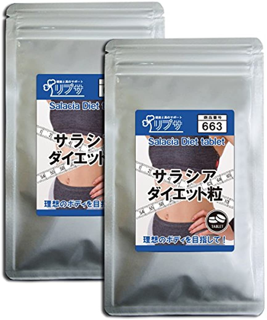 親指水を飲むラッチサラシアダイエット粒 約3か月分×2袋 T-663-2
