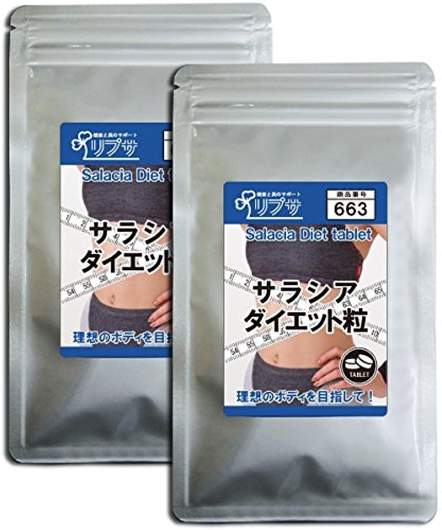 山積みの引数ふさわしいサラシアダイエット粒 約3か月分×2袋 T-663-2