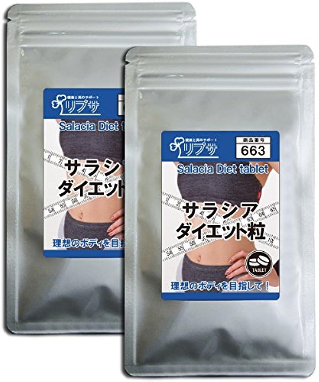 荒らす悲観的発症サラシアダイエット粒 約3か月分×2袋 T-663-2