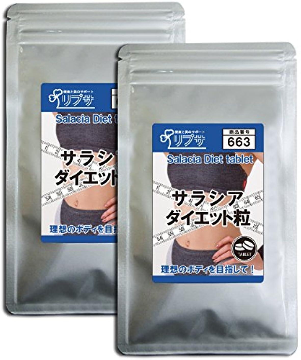 女王窒素一緒にサラシアダイエット粒 約3か月分×2袋 T-663-2