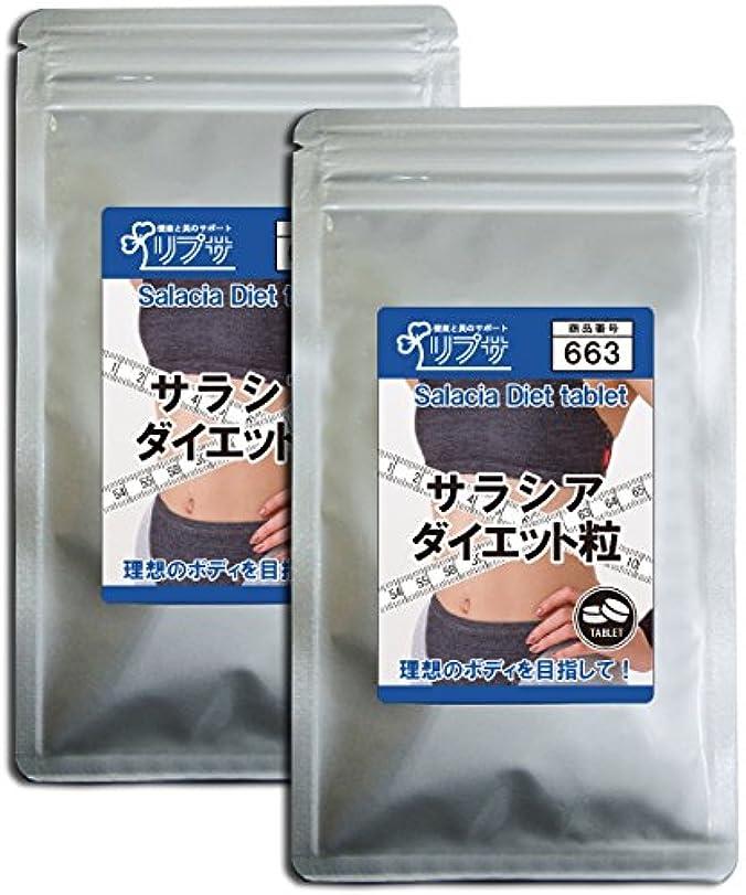 驚かす咲くライセンスサラシアダイエット粒 約3か月分×2袋 T-663-2