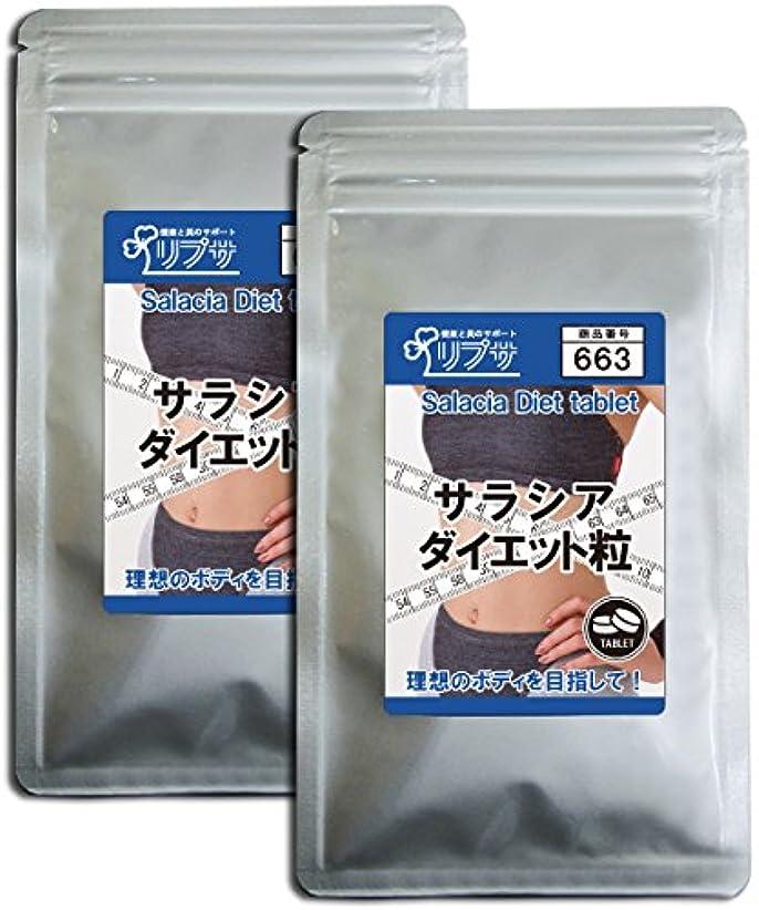 能力不誠実拡声器サラシアダイエット粒 約3か月分×2袋 T-663-2