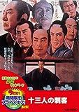 十三人の刺客 [DVD] 画像