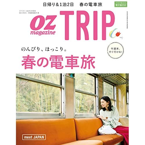 OZ TRIP(オズトリップ) 2018年4月号 (OZmagazine(オズマガジン) 増刊)