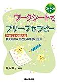 ワークシートでブリーフセラピー(CD-ROM付き! )-学校ですぐ使える解決志向&外在化の発想と技法