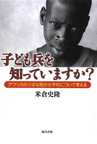 子ども兵を知っていますか?―アフリカの小さな町から平和について考えるの詳細を見る