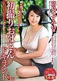初撮りおばさんドキュメント 高島いずみ マドンナ [DVD]