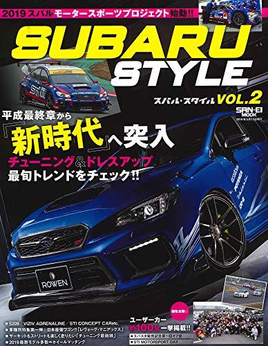 SUBARU STYLE Vol.2 (サンエイムック)