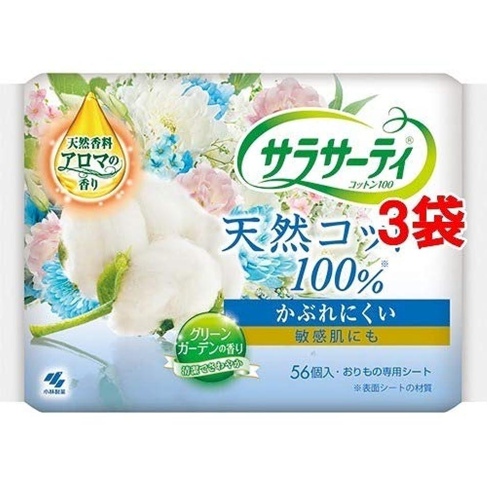 ほんのお世話になったメイエラサラサーティ コットン100 グリーンガーデンの香り(56枚入*3袋セット) 日用品 生理用品 パンティーライナー [並行輸入品] k1-62887-ak