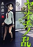 ヤオチノ乱(2) (コミックDAYSコミックス)