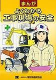 まんが よくわかる 工事現場の安全