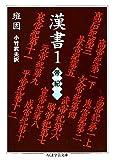 漢書〈1〉帝紀 (ちくま学芸文庫)