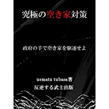 The ultimate vacant house countermeasure: Destroy vacant house  in the hands of government (Japanese Edition)