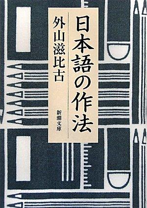 日本語の作法 (新潮文庫)の詳細を見る