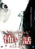 ほんとうにあった怖い話 第九夜 遺書 [DVD]