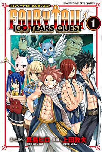 [真島ヒロ] FAIRY TAIL 100 YEARS QUEST 第01巻