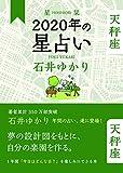 星栞 2020年の星占い 天秤座 (一般書籍)