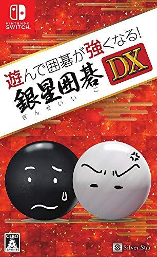 遊んで囲碁が強くなる! 銀星囲碁DX - Switch