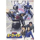 重甲ビーファイター VOL.2 [DVD]