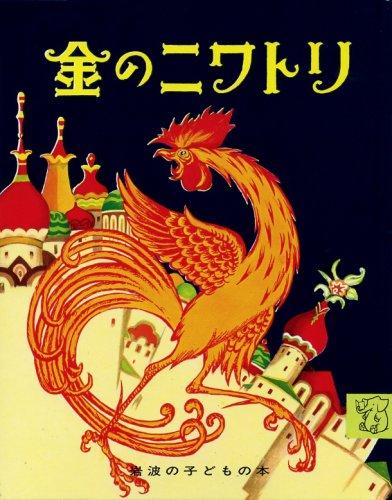 金のニワトリ (岩波の子どもの本)の詳細を見る
