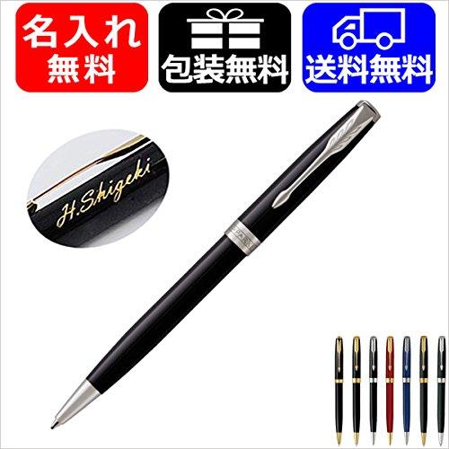 【名入れ無料】【ラッピング無料】パーカー PARKER ソネット オリジナル ボールペン 名入れ ラックブラックCT 1950792