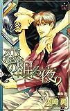 恋の眠る夜 (クロスノベルス / 火崎 勇 のシリーズ情報を見る