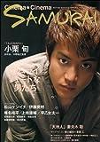 cinema☆cinema SAMURAI (Gakken Mook)