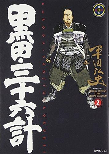 黒田・三十六計 2 (SPコミックス)の詳細を見る