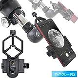 ユニバーサル 携帯電話のアダプタマウント は - iPhoneのソニーサムスンモト用など - 両眼単眼スポッティングスコープ望遠鏡と顕微鏡との互換性の世界の自然を記録します フィット接眼レンズ径28mm-47mm - 高品質