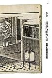 ひらがな日本美術史 6 画像