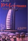 旅名人ブックス22 ドバイとアラブ首長国連邦 第6版